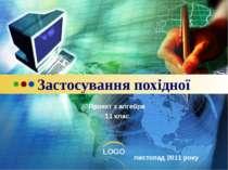 Застосування похідної Проект з алгебри 11 клас листопад 2011 року