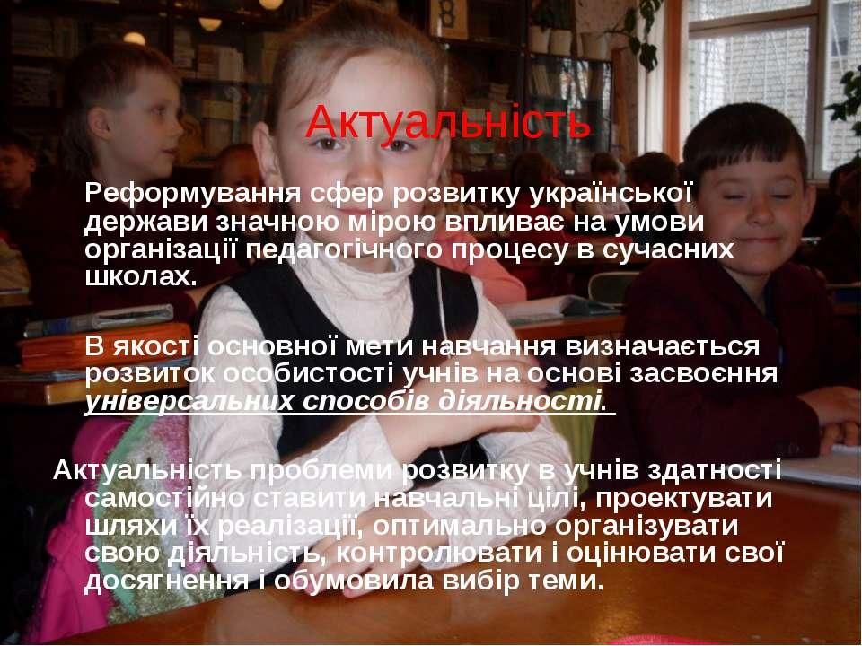 Актуальність Реформування сфер розвитку української держави значною мірою впл...