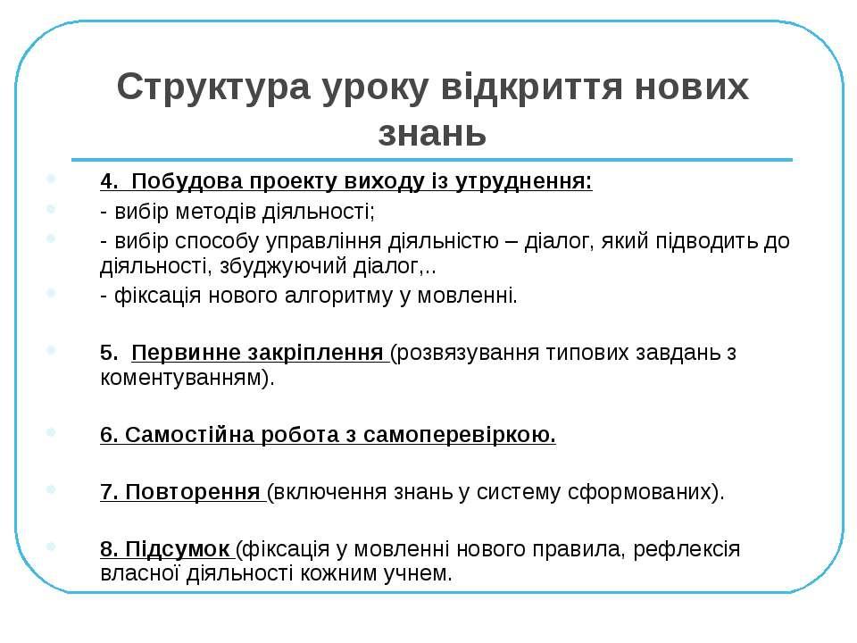 Структура уроку відкриття нових знань 4. Побудова проекту виходу із утрудненн...