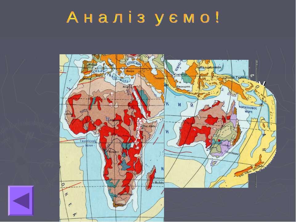 Порівняйте тектонічну будову Африки та Австралії. У чому подібність, у чому в...