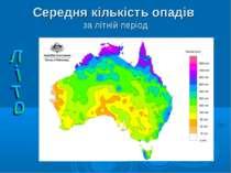 Середня кількість опадів за літній період