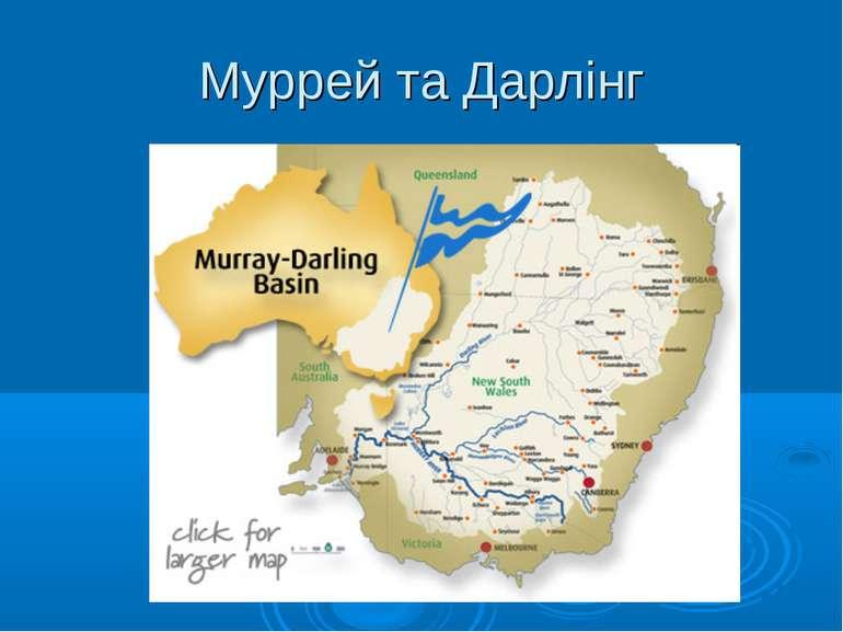 Муррей та Дарлінг