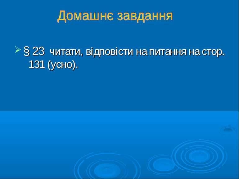 § 23 читати, відповісти на питання на стор. 131 (усно).
