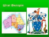 Штат Вікторія