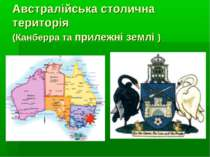 Австралійська столична територія (Канберра та прилежні землі )
