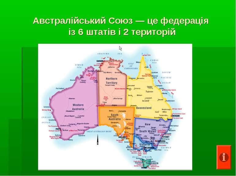 Австралійський Союз — це федерація із 6 штатів і 2 територій