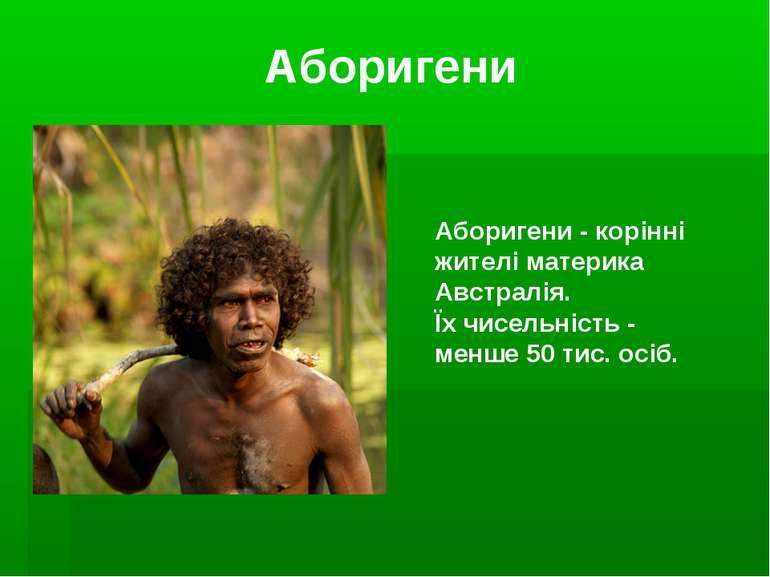 Аборигени Аборигени - корінні жителі материка Австралія. Їх чисельність - мен...