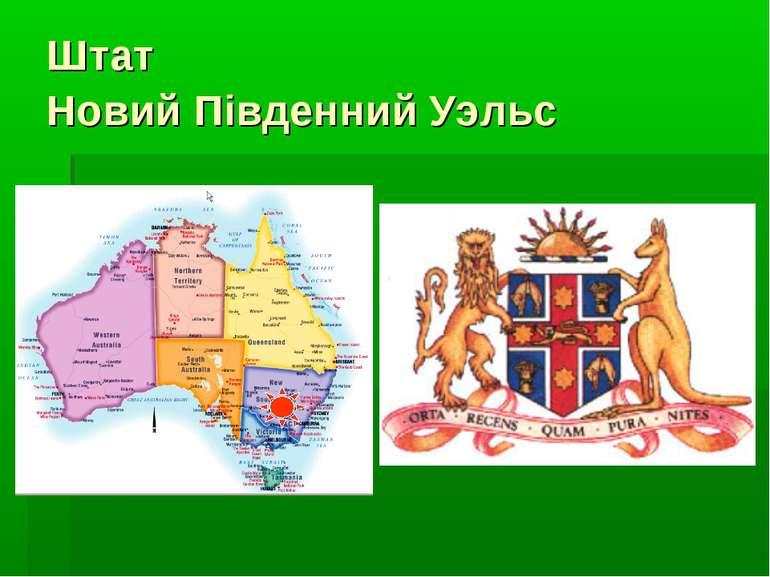 Штат Новий Південний Уэльс