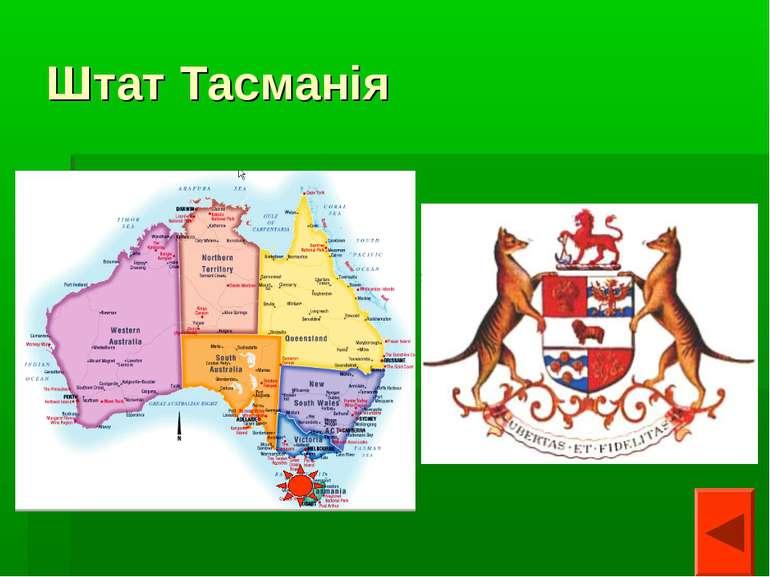 Штат Тасманія