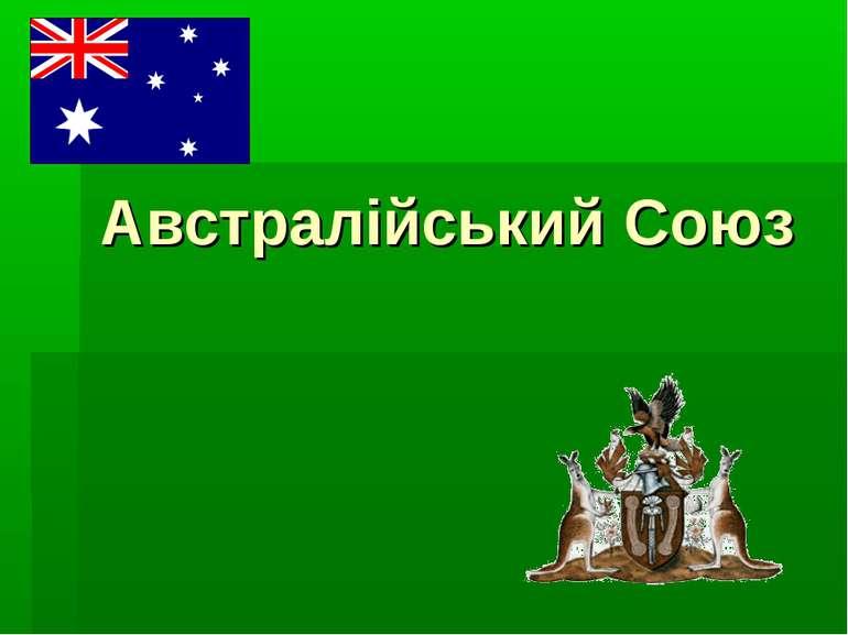 Австралійський Союз