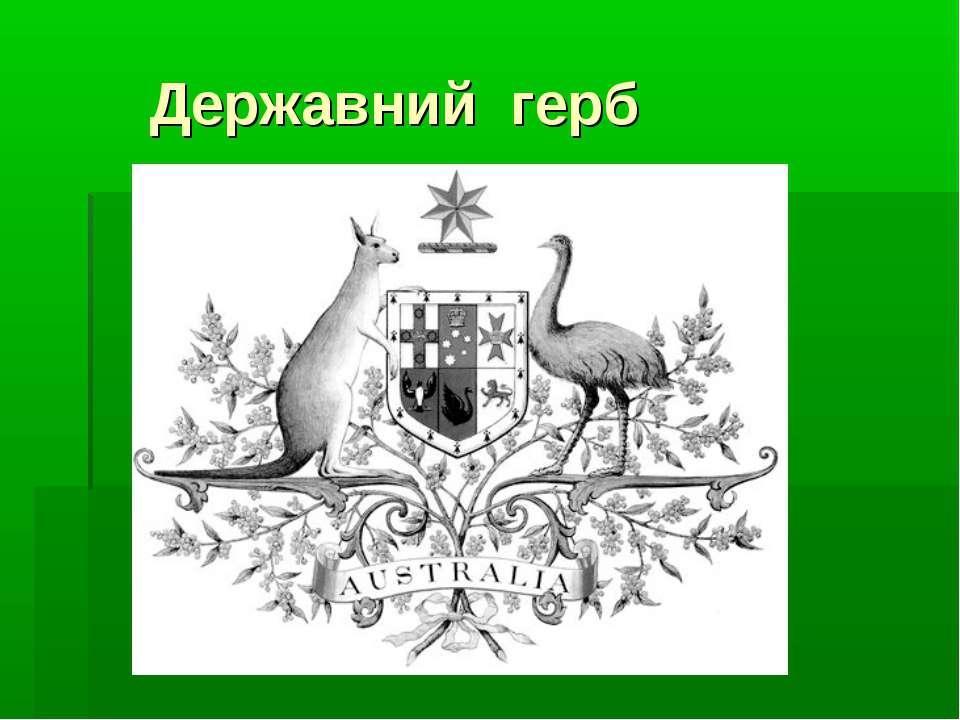 Державний герб