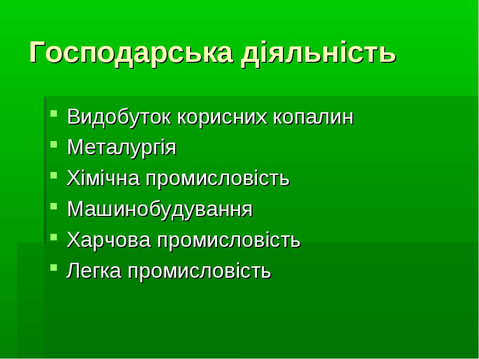 Господарська діяльність Видобуток корисних копалин Металургія Хімічна промисл...