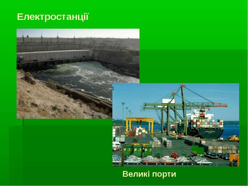 Електростанції Великі порти