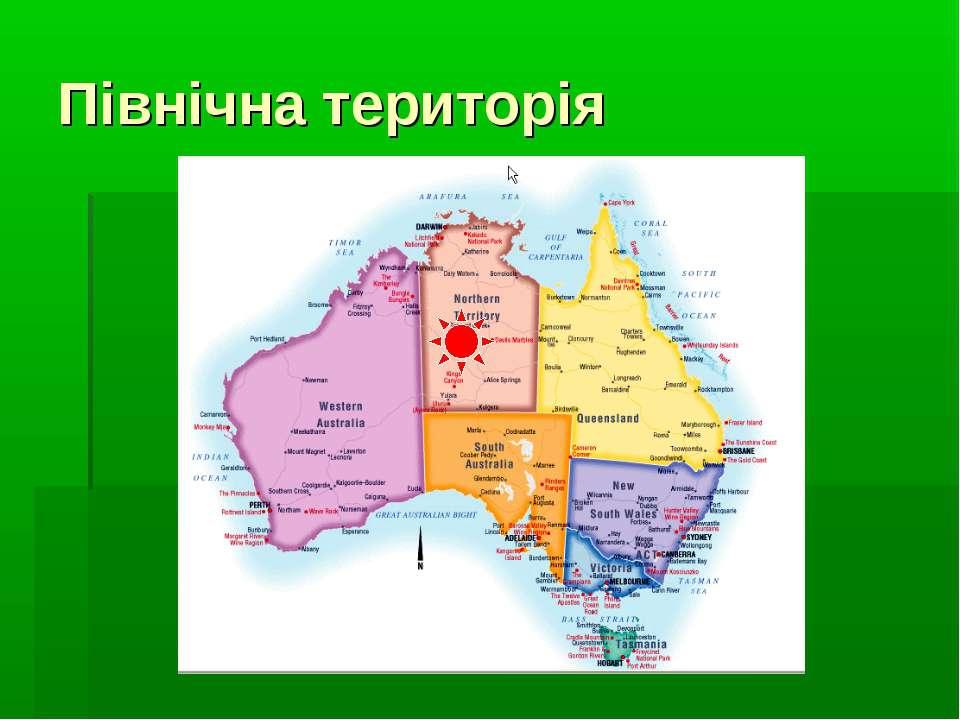 Північна територія