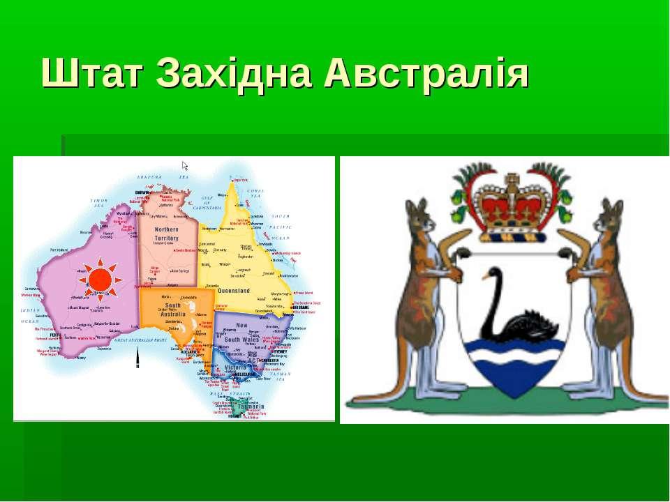 Штат Західна Австралія