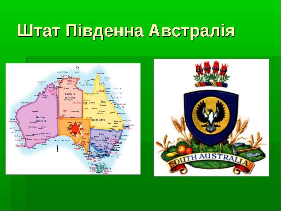 Штат Південна Австралія