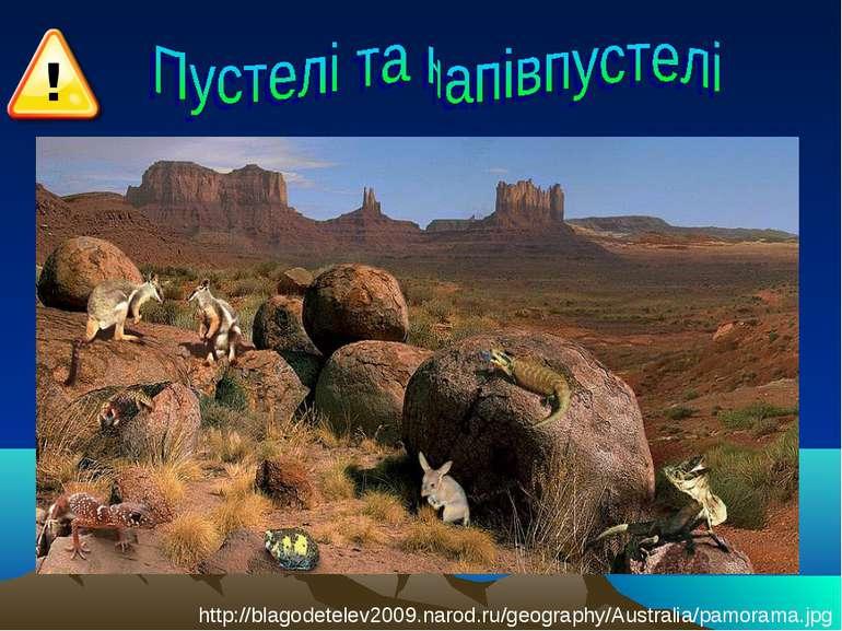 http://blagodetelev2009.narod.ru/geography/Australia/pamorama.jpg