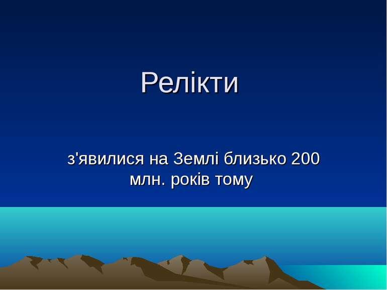 Релікти з'явилися на Землі близько 200 млн. років тому