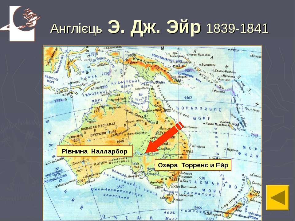 Англієць Э. Дж. Эйр 1839-1841 Рівнина Налларбор Озера Торренс и Ейр