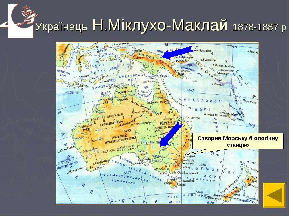 Українець Н.Міклухо-Маклай 1878-1887 р Створив Морську біологічну станцію