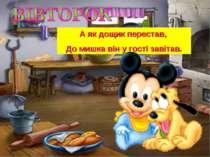 А як дощик перестав, До мишка він у гості завітав.