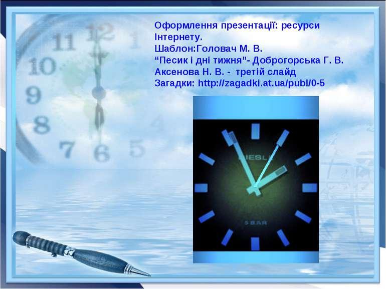 """Оформлення презентації: ресурси Інтернету. Шаблон:Головач М. В. """"Песик і дні ..."""