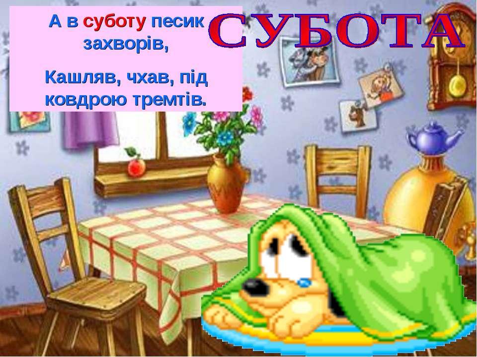 А в суботу песик захворів, Кашляв, чхав, під ковдрою тремтів.