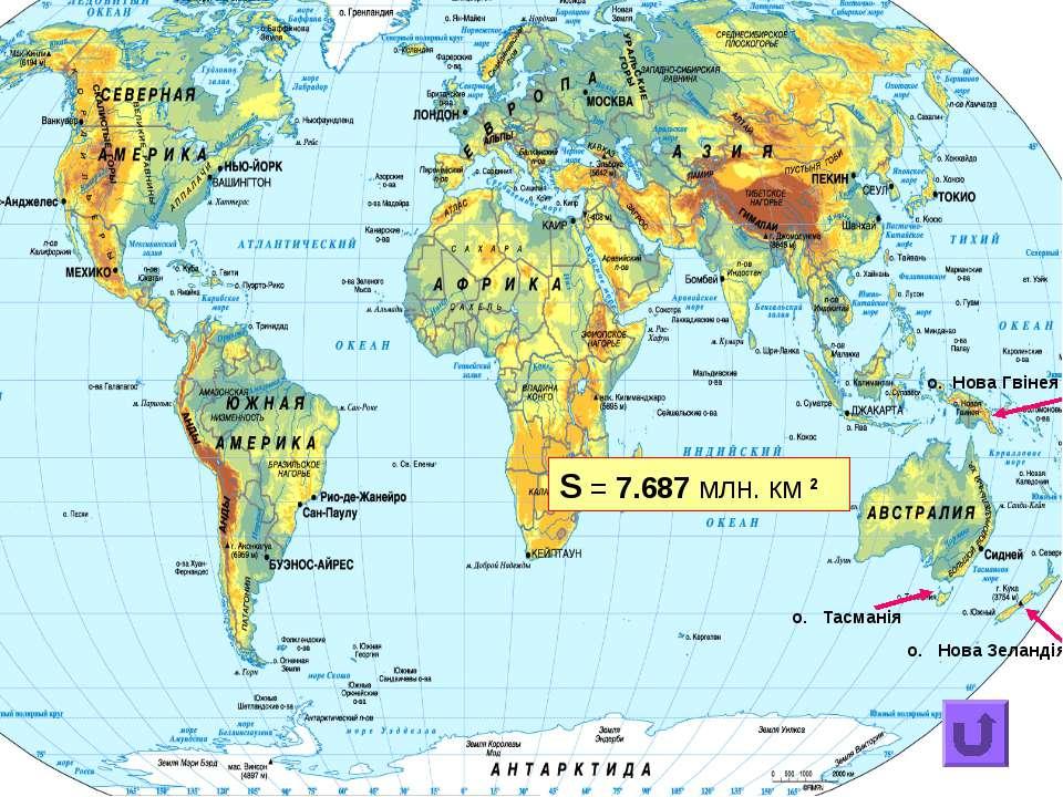 S = 7.687 млн. км 2 о. Нова Гвінея о. Тасманія о. Нова Зеландія