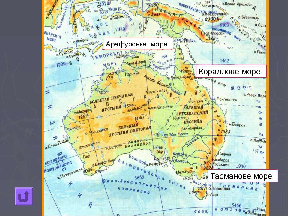 Арафурське море Кораллове море Тасманове море
