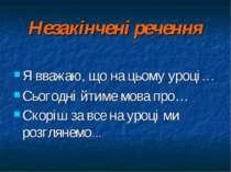 Незакінчені речення Я вважаю, що на цьому уроці… Сьогодні йтиме мова про… Ско...