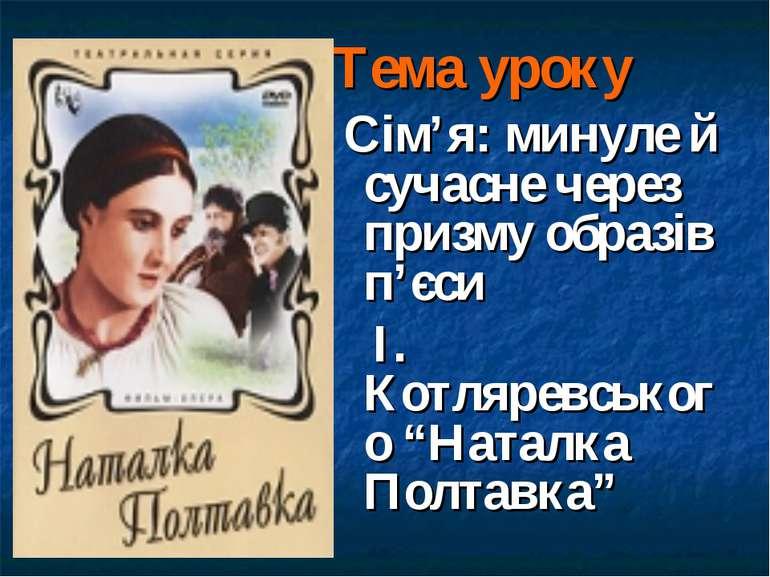 Тема уроку Сім'я: минуле й сучасне через призму образів п'єси І. Котляревсько...