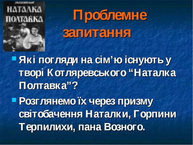 """Проблемне запитання Які погляди на сім'ю існують у творі Котляревського """"Ната..."""