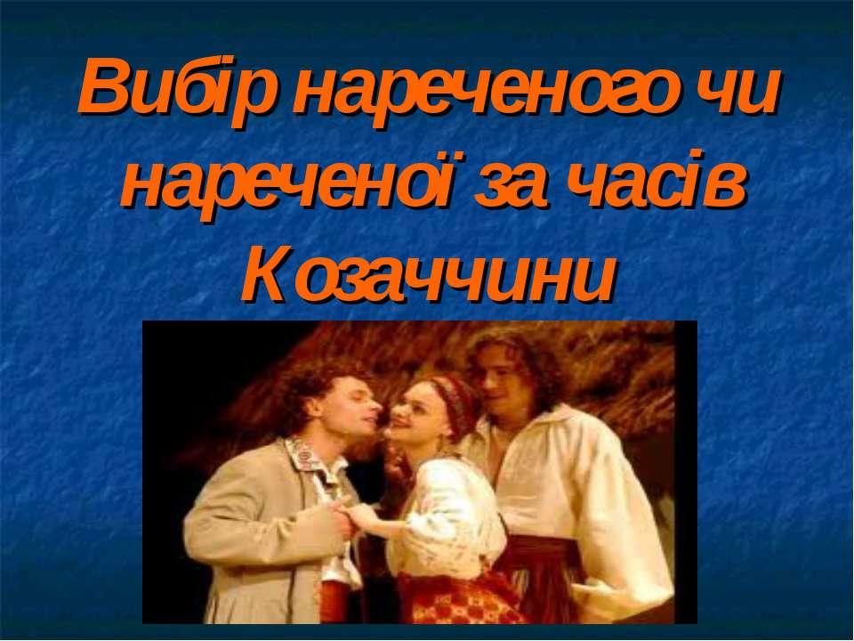 Вибір нареченого чи нареченої за часів Козаччини
