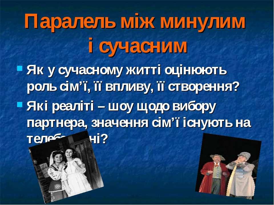 Паралель між минулим і сучасним Як у сучасному житті оцінюють роль сім'ї, її ...