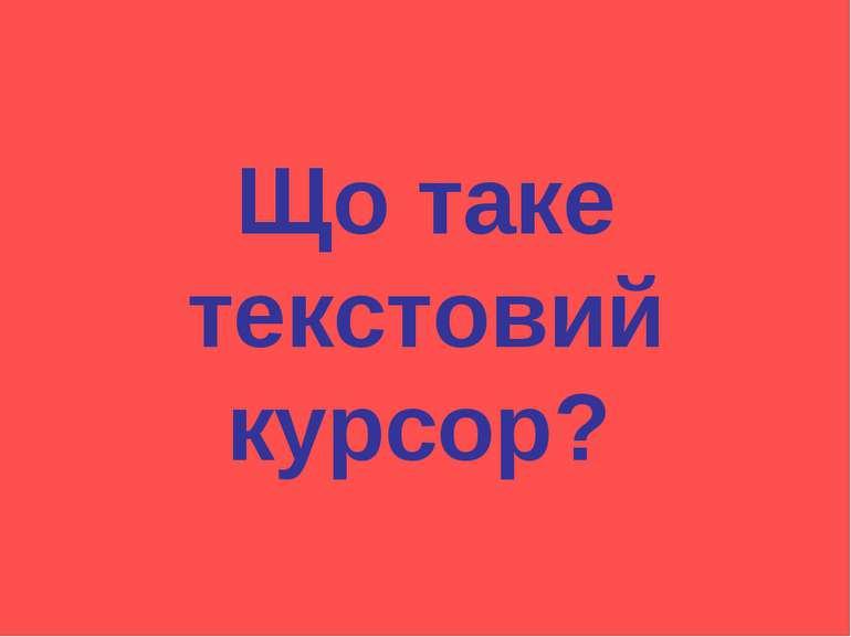 Що таке текстовий курсор?