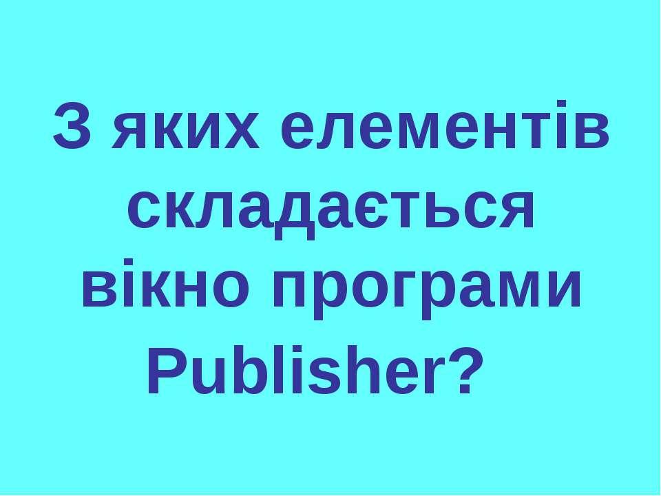З яких елементів складається вікно програми Publisher?