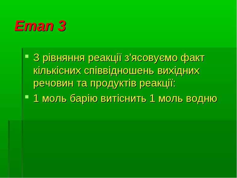 Етап 3 З рівняння реакції з'ясовуємо факт кількісних співвідношень вихідних р...