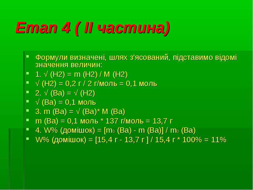 Етап 4 ( ІІ частина) Формули визначені, шлях з'ясований, підставимо відомі зн...
