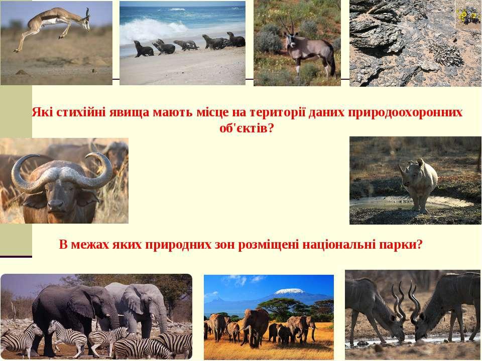 Які стихійні явища мають місце на території даних природоохоронних об'єктів? ...