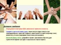 Домашнє завдання Опрацювати матеріал §19, виписати і вивчити поняття. Середні...