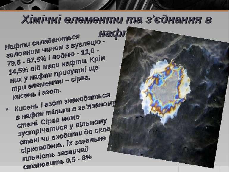 Хімічні елементи та з'єднання в нафті Нафти складаються головним чином з вугл...