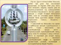 Під час Другої світової війни Миколаїв майже три роки був окупований фашистам...