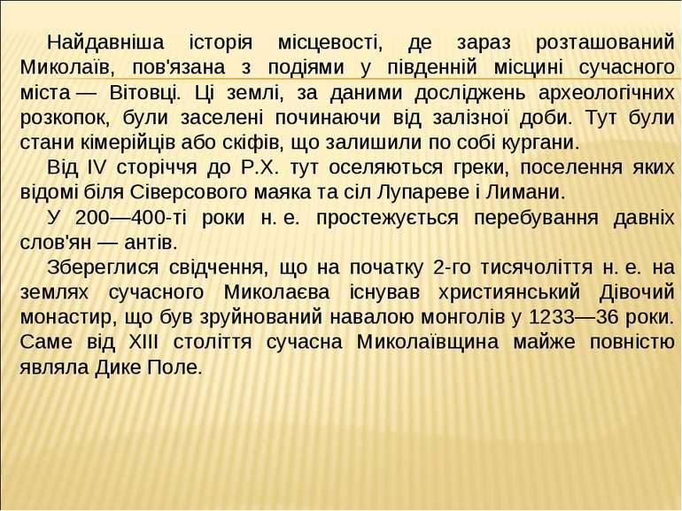 Найдавніша історія місцевості, де зараз розташований Миколаїв, пов'язана з по...
