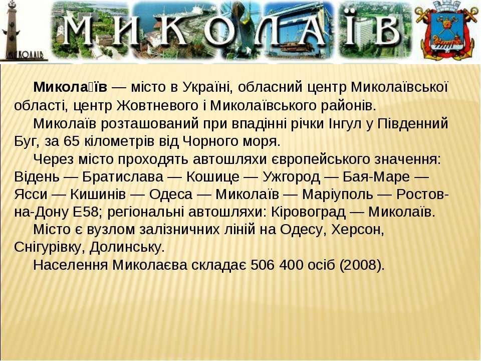Микола їв— місто в Україні, обласний центр Миколаївської області, центр Жовт...