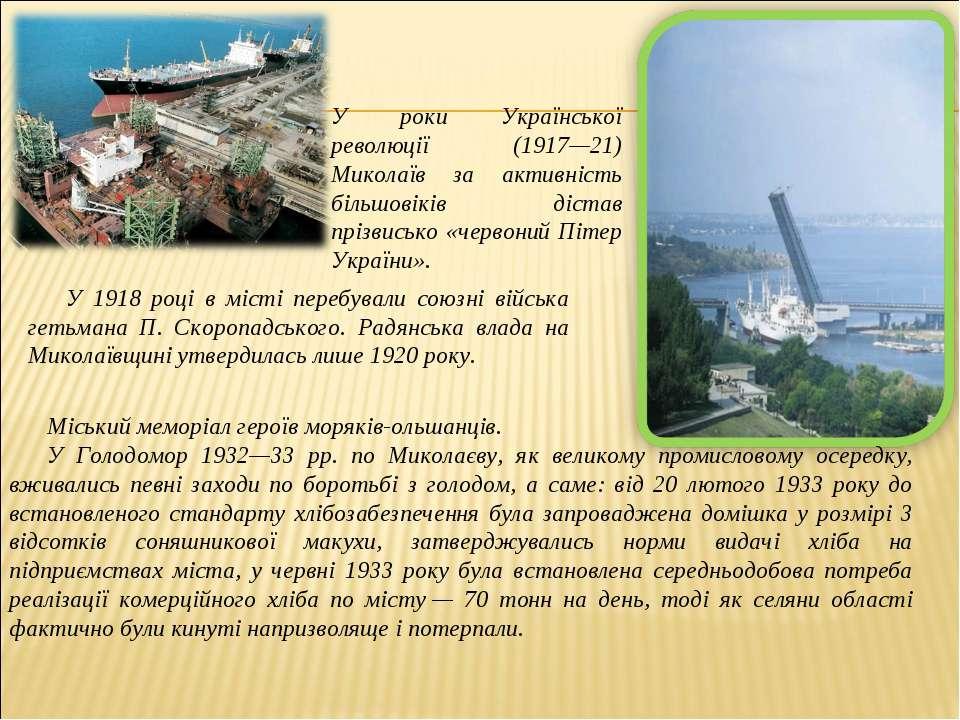 У 1918 році в місті перебували союзні війська гетьмана П. Скоропадського. Рад...