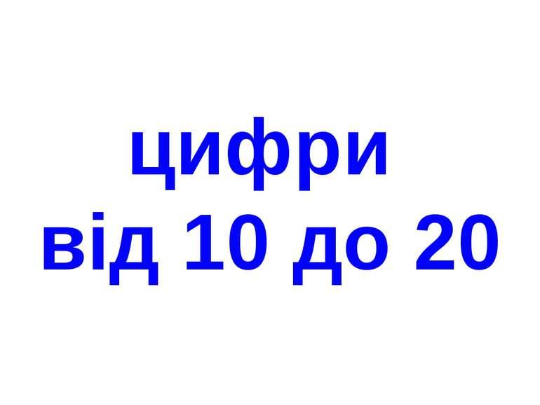 цифри від 10 до 20