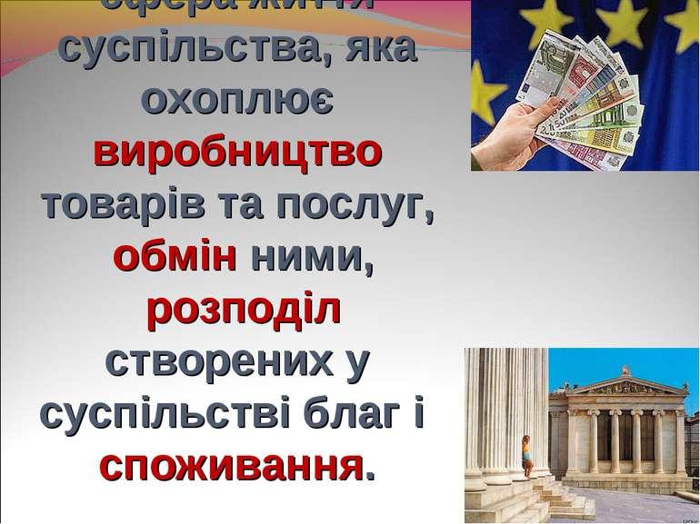 Економіка – це сфера життя суспільства, яка охоплює виробництво товарів та по...