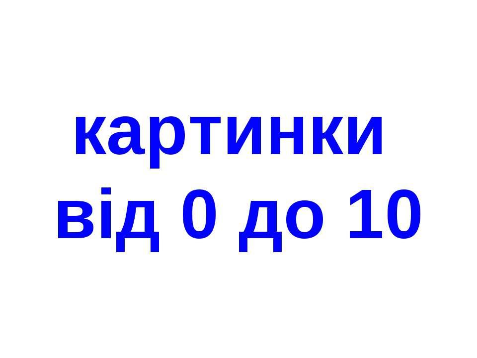 картинки від 0 до 10