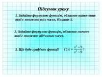 Підсумок уроку 1. Задайте формулою функцію, областю визначення якої є множина...