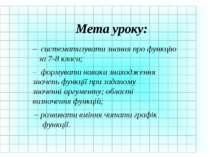Мета уроку: – систематизувати знання про функцію за 7-8 класи; – формувати на...